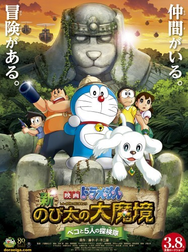 Doraemon Movie 34: New Nobita's Great Demon - Peko and the Exploration Party of Five