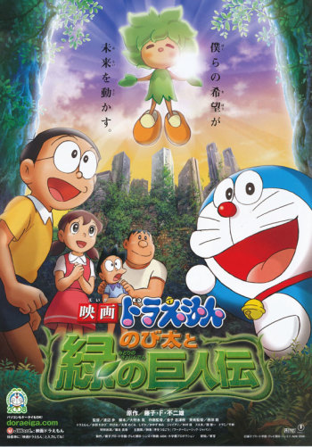 Doraemon: Nobita and the Green Giant Legend main image