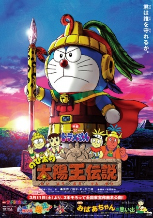 Doraemon: Nobita and the Legend of the Sun King