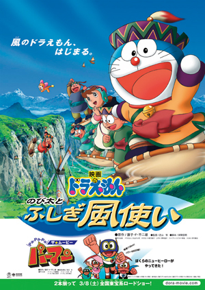 Doraemon: Nobita and the Strange Wind Rider main image