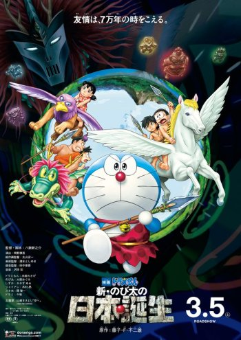 Doraemon: Nobita at the Birth of Japan (2016)