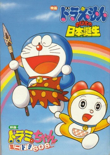 Doraemon: Nobita at the Birth of Japan main image