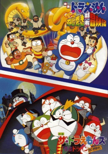 Doraemon: Nobita's Adventure in Clockwork City main image