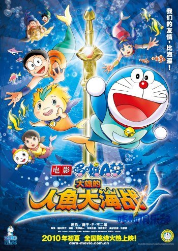 Doraemon: Nobita's Great Mermaid Naval Battle main image