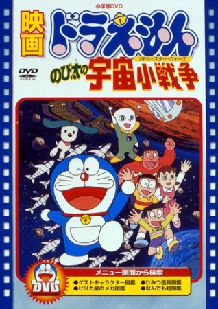 "Doraemon: Nobita's Little ""Star Wars"""