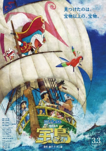 Doraemon: Nobita's Treasure Island