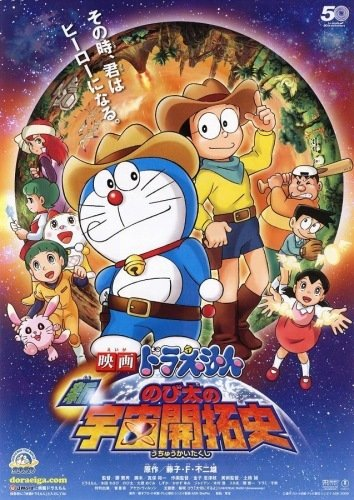 Doraemon: The New Record of Nobita: Spaceblazer | Anime-Planet