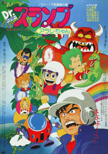 Dr. Slump Movie 1: Arale-chan Hello! Fushigi Shima main image