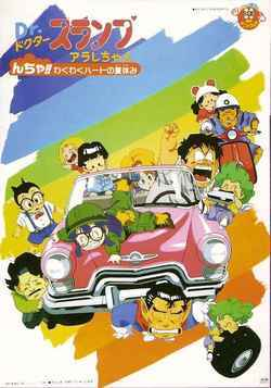 Dr. Slump Movie 9: Arale-chan N-cha!! Wakuwaku Hot no Natsuyasumi main image