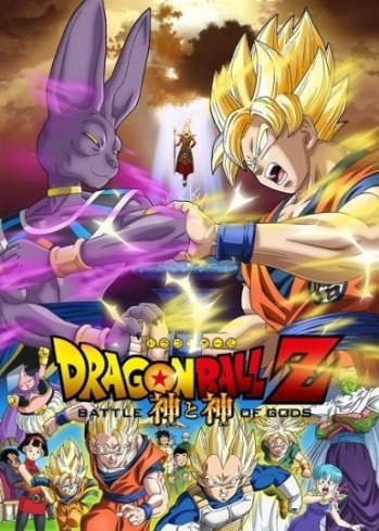 Dragon Ball Z Movie 14: Battle of Gods image