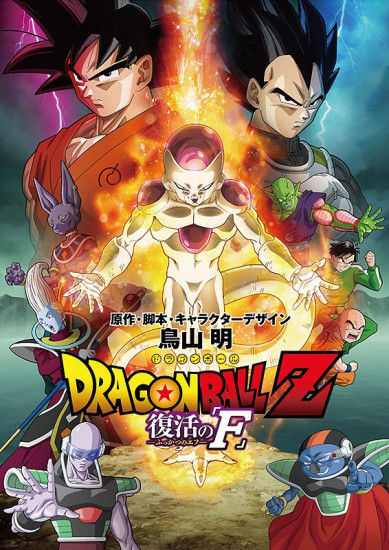 Dragon Ball Z Movie 15: Resurrection 'F'