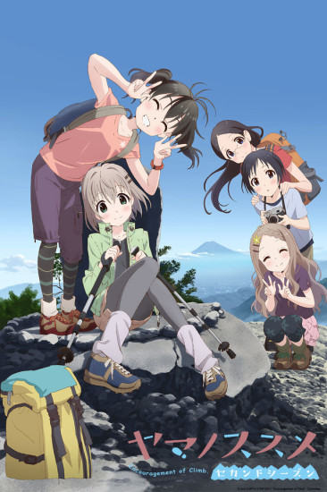 Encouragement of Climb 2