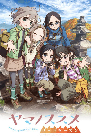 Encouragement of Climb 3