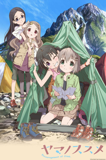 Encouragement of Climb main image