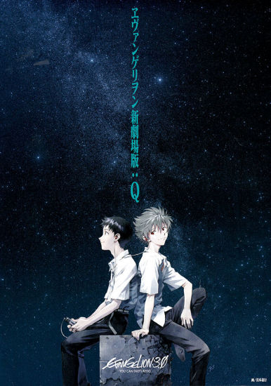 Evangelion: 3.0 You Can (Not) Redo main image