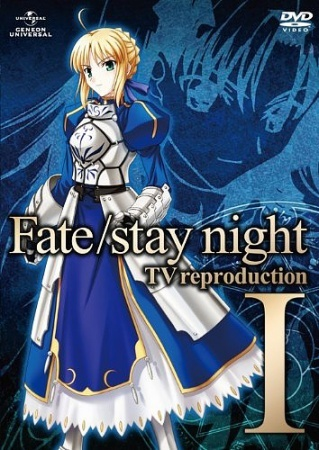 Fate/stay night: TV reproduction main image