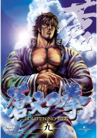 Fist of the Blue Sky Specials