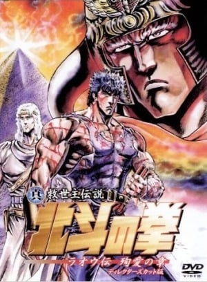 fist of the north star legend of raoh death for love