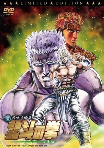 Fist of the North Star: Legend of Toki