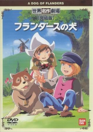 Watch A Dog Of Flanders Anime
