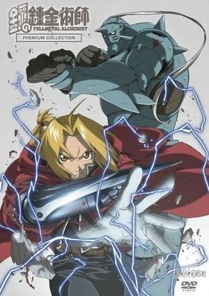 Fullmetal Alchemist: Premium Collection image