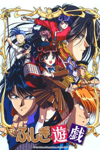 Fushigi Yugi: The Mysterious Play screenshot