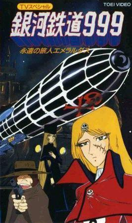 Galaxy Express 999: Eternal Traveller Emeraldas