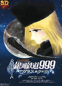 Galaxy Express 999: Glass no Clair
