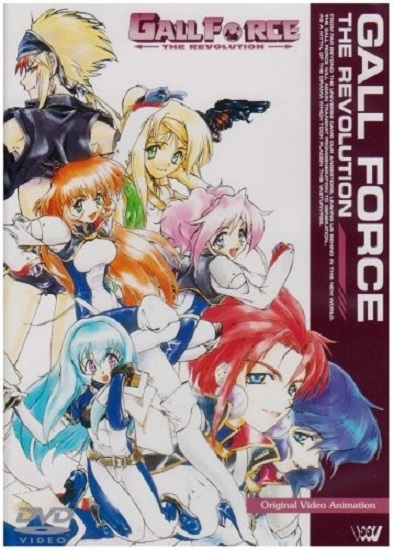 Gall Force: The Revolution main image
