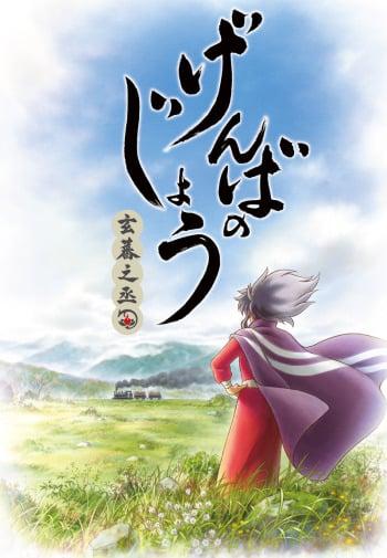 Resultado de imagen para Genbanojou anime