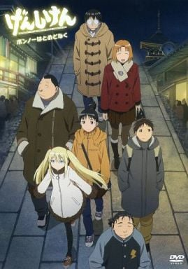 Genshiken: Second Generation OVA