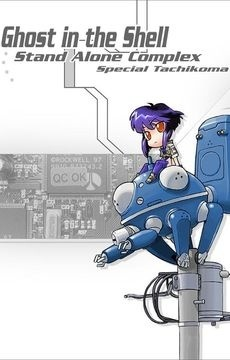 Ghost in the Shell: Stand Alone Complex - Tachikoma Days