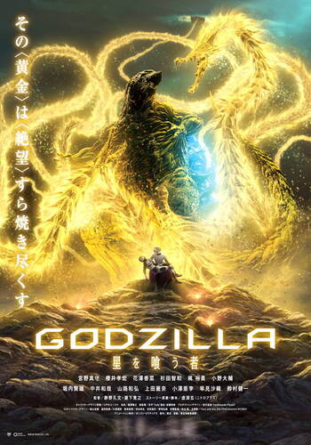 Godzilla Movie 3: The Planet Eater