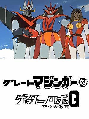 Great Mazinger vs Getter Robo G: The Great Space Encounter main image