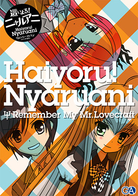 Haiyoru! Nyaru-ani: Remember My Love(craft-sensei)