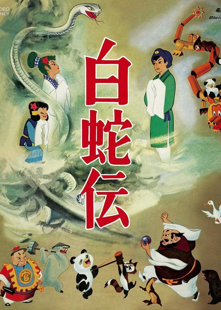 Les 100 meilleurs animes du XXe siècle, selon Animage Hakujaden-2428