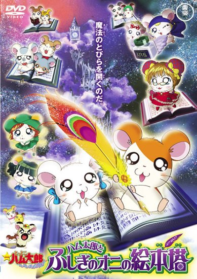 Hamtaro Movie 4: Hamtaro to Fushigi no Oni no Emon Tou main image
