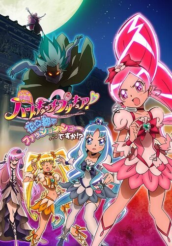 Heartcatch Pretty Cure! Hana no Miyako de Fashion Show… desu ka!?