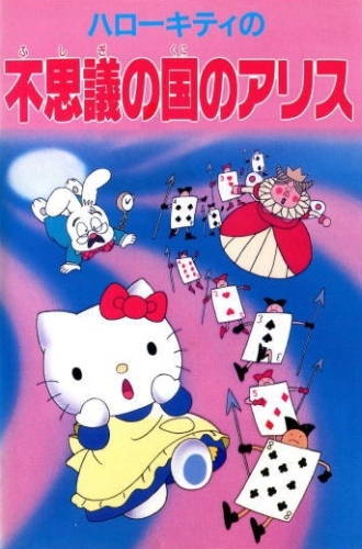 Hello Kitty no Fushigi no Kuni no Alice main image