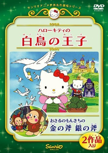 Hello Kitty no Hakuchou no Ouji main image