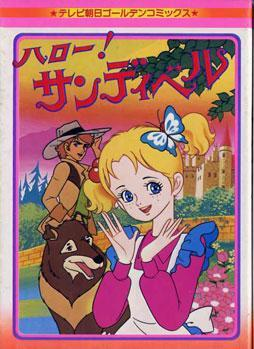 Hello Sandybell Anime Planet