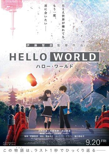 Hello World Anime Cover
