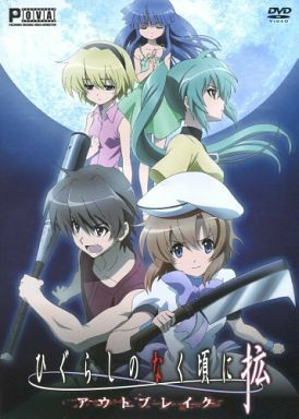 Higurashi No Naku Koro Ni Kaku Outbreak Anime Reviews Anime Planet