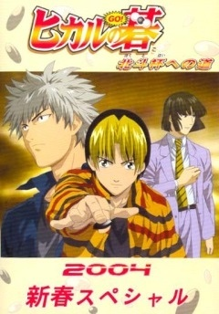 Hikaru no Go: Journey to the North Star Cup