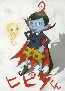 Hipira: The Little Vampire Special