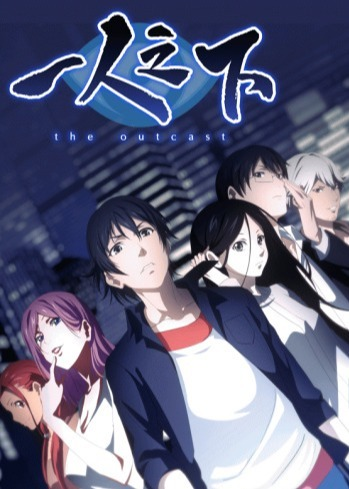 Hitori no Shita: The Outcast
