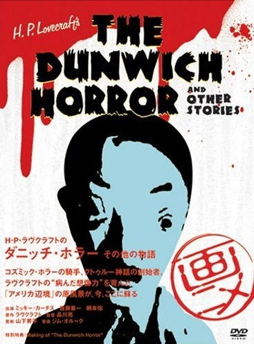 H.P. Lovecraft's Dunwich Horror and Other Stories main image