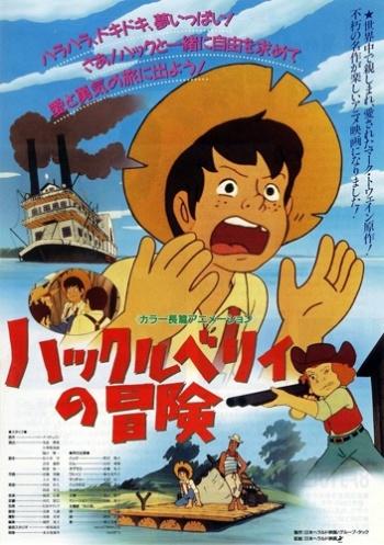 Huckleberry No Bouken Movie Anime Planet