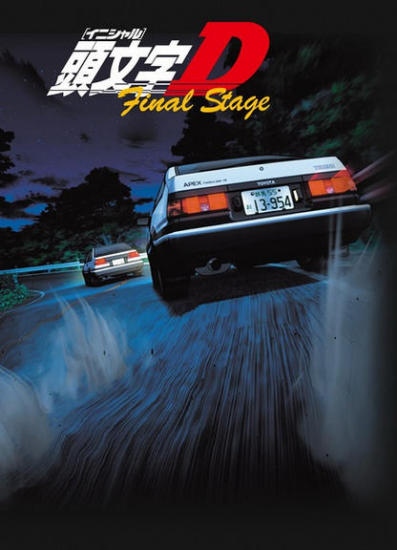 Initial D Final Stage main image