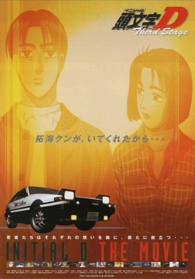 Initial D Third Stage main image